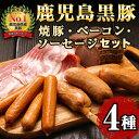 【ふるさと納税】国産 鹿児島黒豚4種セット(ベーコンスライス...