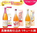 【ふるさと納税】黒糖焼酎仕込み リキュール酒セット