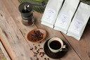 【ふるさと納税】《自家焙煎》豆と麦の人気コーヒー(豆)or(粉)200g×3種類セット