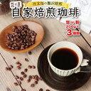 【ふるさと納税】《自家焙煎》豆と麦の人気コーヒー(豆)or(粉)200g×3種類セット...