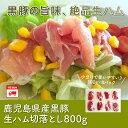 【ふるさと納税】鹿児島産黒豚生ハム切落とし800g