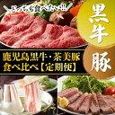 【ふるさと納税】鹿児島黒牛・茶美豚食べ比べ定期便...