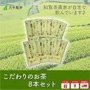 【ふるさと納税】知覧茶農家が自宅で飲むこだわりのお茶8本セッ
