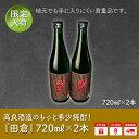【ふるさと納税】高良酒造のもっと希少焼酎!『田倉』!720m...