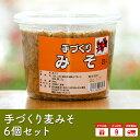 【ふるさと納税】手作り麦みそ6個セット