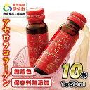 【ふるさと納税】美容成分を凝縮!アセロラコラーゲン50ml×...