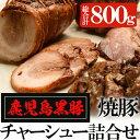 【ふるさと納税】鹿児島黒豚炭火焼豚とチャーシューの詰合せ 【鹿児島ますや】