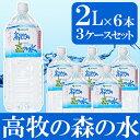 【ふるさと納税】高牧の森の水 (2L×6本)×3ケースセット 【Misumi】