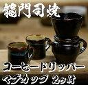 【ふるさと納税】コーヒードリッパーとマグカップ2ヶ付 【龍門司焼企業組合】