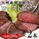 【ふるさと納税】贅沢ローストビーフ(九州産)2本 【財宝】