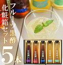 【ふるさと納税】フルーツ黒酢5本化粧箱セット 【鹿児島くみあい食品】