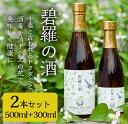 【ふるさと納税】碧羅の酒500ml+碧羅の酒300ml 【フォンタナの丘 かもう】