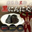 【ふるさと納税】鹿児島黒酢黒にんにく 1袋(30日分)個包装...