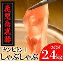 【ふるさと納税】鹿児島黒豚「短鼻豚」しゃぶしゃぶセット 2.4kg【鹿児島ますや】