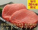 【ふるさと納税】数量限定 黒毛和牛(A4等級)の最高級部位 ...