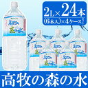 【ふるさと納税】高牧の森の水(2L×6本)×4ケース<計24...