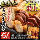 【ふるさと納税】特上さつま揚げ51枚セット(約1.2kg)食...