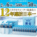 【ふるさと納税】天然アルカリ温泉水財宝 2L×6本+500m...