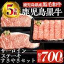【ふるさと納税】E701 鹿児島黒牛サーロインステーキ(2枚...