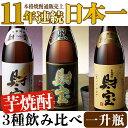 【ふるさと納税】期間限定!日本一売れている温泉水仕込み♪芋焼酎3種飲み比べ【財宝】