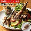 【ふるさと納税】赤鶏のスモークチキン【鹿児島ますや】