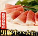 【ふるさと納税】本場鹿児島県産!黒豚生ハム切落とし800g【...