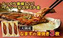 【ふるさと納税】肉厚で美味しい!鹿児島産なまずの蒲焼3枚 計330g以上【財宝】