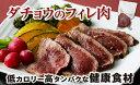 【ふるさと納税】鹿児島県産ダチョウのフィレ肉 約800g【財...
