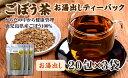 【ふるさと納税】国産ごぼう茶!鹿児島県桜島の溶岩で焙煎した健...