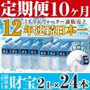 【ふるさと納税】【10回定期便】日本一売れている天然アルカリ温泉水2Lペットボトル×24本【財宝】