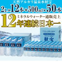 【ふるさと納税】日本一売れている天然アルカリ温泉水2L×12本+500ml×50本!ミネラルウォーター 飲料水【財宝】