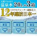 【ふるさと納税】日本一売れている天然アルカリ温泉水 20L×...