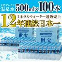 【ふるさと納税】日本一売れている天然アルカリ温泉水 500ml×100本!ミネラルウォーター 飲料水【財宝】