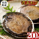 【ふるさと納税】煮あわび_nagaoka-635