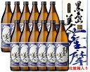 【ふるさと納税】sugi-220黒島美人900ml×12本(化粧箱