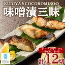 ショッピングブリタ 【ふるさと納税】KURIYAとCOCOROMISOの味噌漬三昧_kuriya-325