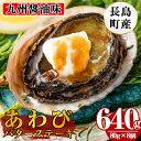 【ふるさと納税】あわびバターステーキ(九州醤油味)8個入り_nagaoka-587