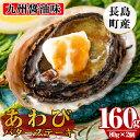【ふるさと納税】あわびバターステーキ(九州醤油味)2個入り_nagaoka-589