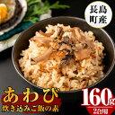 【ふるさと納税】あわび炊き込みご飯の素_nagaoka-5911