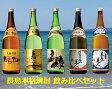 【ふるさと納税】長島本格焼酎 飲み比べ 5本セット(特製グラス付き)