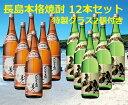 【ふるさと納税】長島本格焼酎 超お得12本セット(特製グラス2個付き)