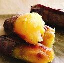 【ふるさと納税】完熟焼き芋と干し芋の詰合せ