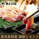 ふるさと納税 鹿児島特産 鶏刺しセット(真空パック)鳥刺し 画像2