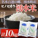 【ふるさと納税】鹿児島県産ひのひかり かごしま湧水米10kg...
