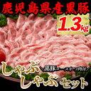 【ふるさと納税】鹿児島県産黒豚しゃぶしゃぶ肉とんかつ用黒豚肉...