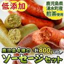 【ふるさと納税】湧水茶と豚肉を使用した緑茶ソーセージ・スパイ...