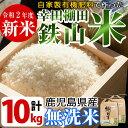 【ふるさと納税】平成29年産<無洗米>10kg(5kg×2袋...