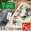 【ふるさと納税】C07 雲月農園のお米(玄米)と手作り味噌【...