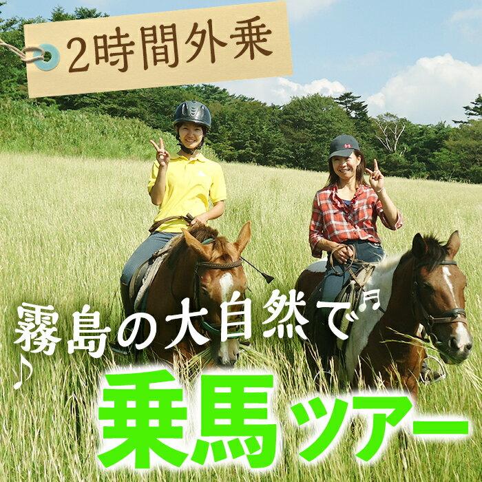 【ふるさと納税】乗馬トレッキング2時間外乗コース 乗馬経験者向け騎乗チケット【霧島アート牧場】