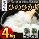 【ふるさと納税】ひのひかり<無洗米>4kg(2kg×2袋セッ...